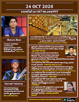 Daily Malayalam Current Affairs 24 Oct 2020