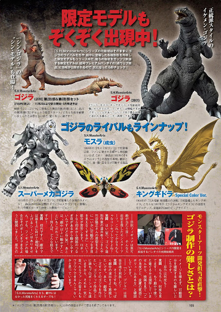 ゴジラ Godzilla Weekly Playboy No 50 2016