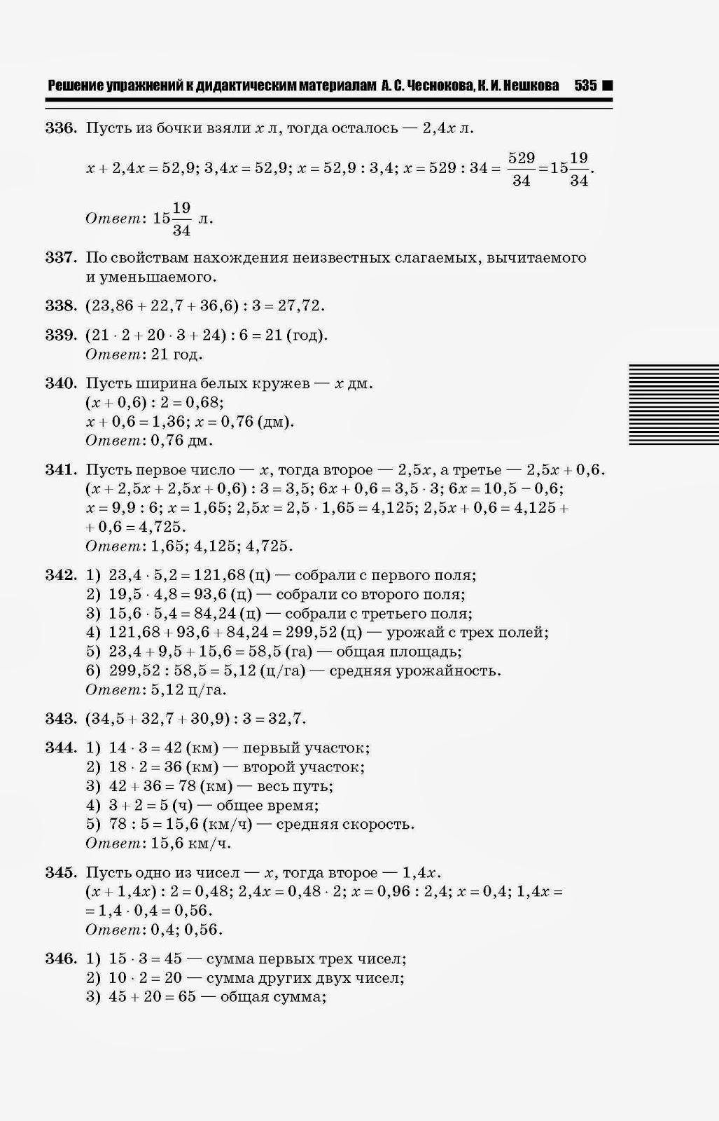 решебник по дидактическим материалам 5 класс никольский