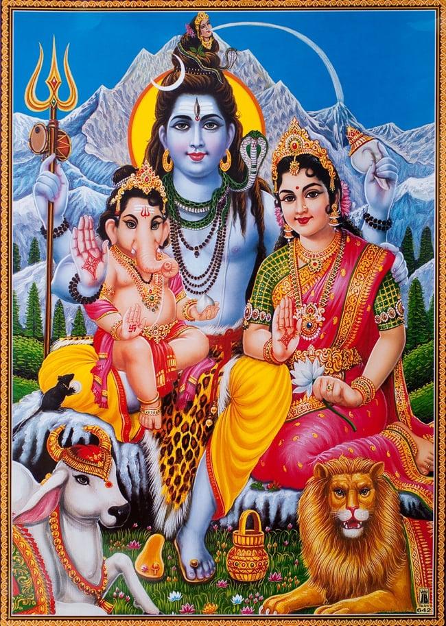 Vedic Astrology - Acharya Priti Bhargava | Shiva hindu ... |Shiva Parvati Love Wallpaper