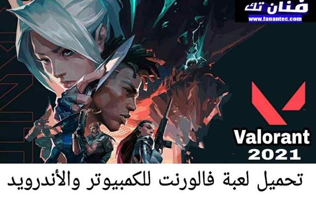 تحميل لعبة فالورانت Valorant 2021 للاندرويد والكمبيوتر مجانا برابط مباشر