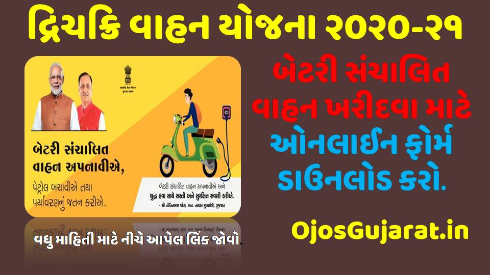 Gujarat Government Scheme 2020 Electric Two Wheeler And e-rickshaw Purchase Assistance Download Form And Details (www.geda.gujarat.gov.in.)