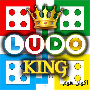 تحميل لعبة لودو كينج للاندرويد Ludo King مجانا 2020