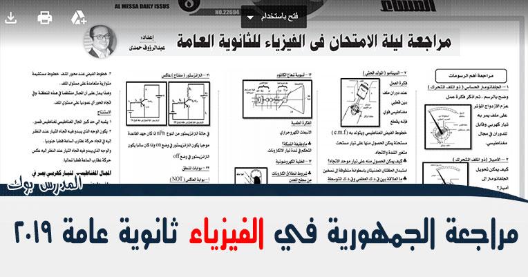 مراجعة الجمهورية في الفيزياء ثانوية عامة 2019 بتاريخ اليوم حمل pdf من هنا