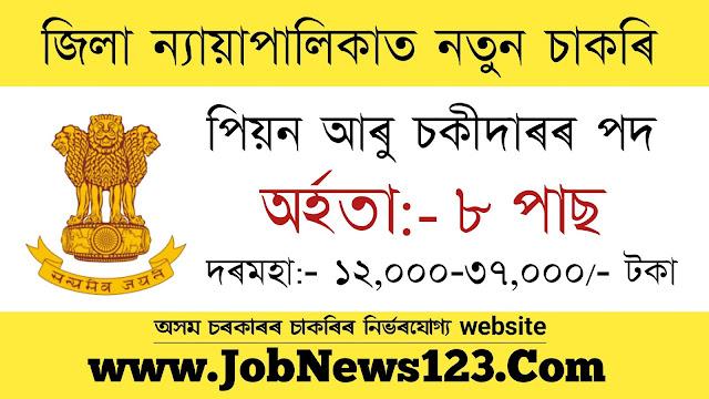 Golaghat Judiciary Recruitment 2021: