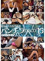 GROO-046 groovin' 超ミニ