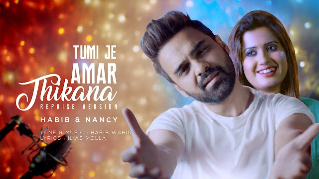 Tumi Je Amar Thikana  Habib Wahid and Nancy Bengali Lyrics
