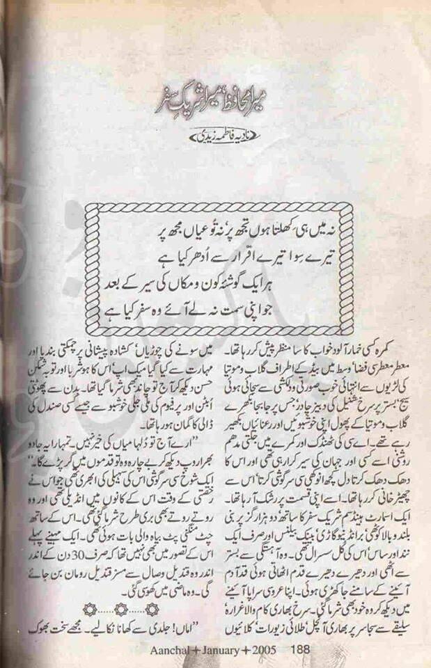 shareek e safar novel by zohra mumtaz