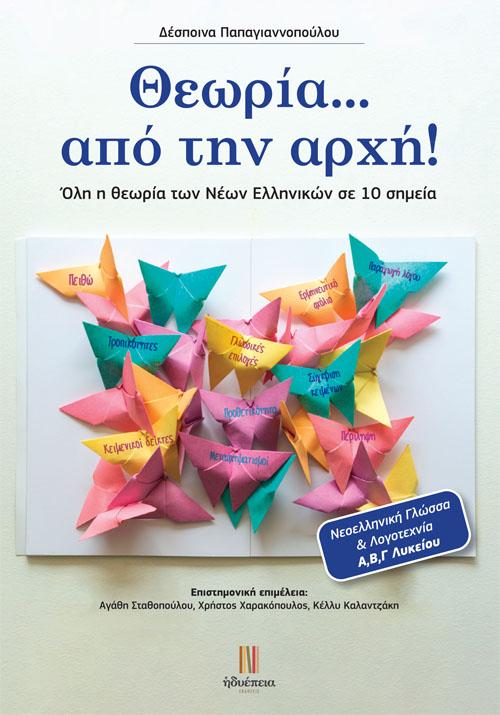 """Νέος Διαγωνισμός του Παιδεία Online και των εκδόσεων Ηδυέπεια """",/ Νεοελληνική γλώσσα & Λογοτεχνία Α, Β, Γ Λυκείου"""""""