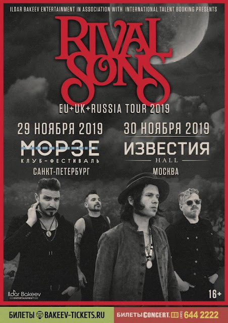 Rival Sons в России