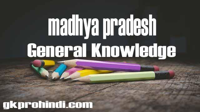 madhya pradesh gk in hindi