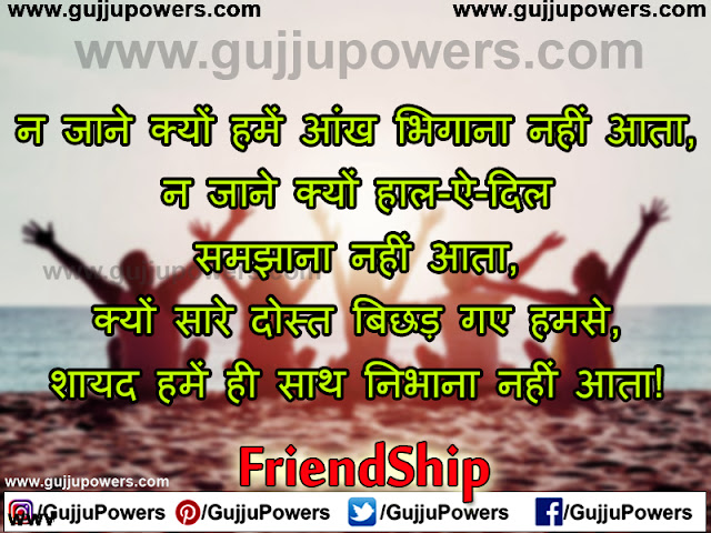 friendship day shayari photo