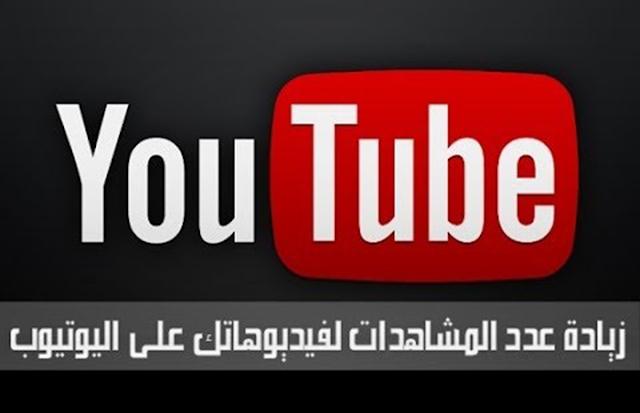 موقع لتحويل الأرباح إلى مشاهدات كثيرة لفيديوهاتك على اليوتيوب
