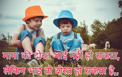 i Love My Brother Status in Hindi | Love Brother Shayari