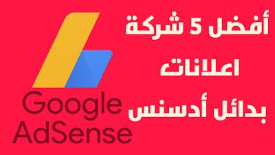 أفضل 5 بدائل جوجل ادسنس مع ارباح مرتفعة |  شركة منافسة لادسنس للربح