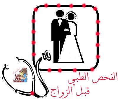 سعر الشهادة الصحية للزواج