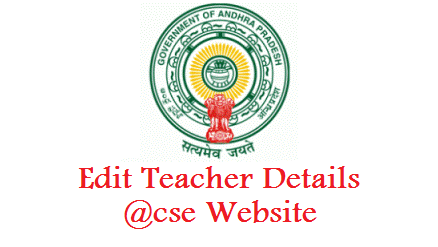 CSE AP Website www.schooledu.ap.gov.in allowing teachers to edit their basic details time to time. How to edit Teachers Information System TIS in CSE Website know the Process here. How to Edit Teachers Personel details step step by process as the edit option enabled to modify details such as Transfer details Spouse details AADHAAR Number Mobile Number and many more details