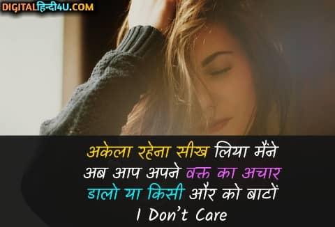 high attitude shayari for girls