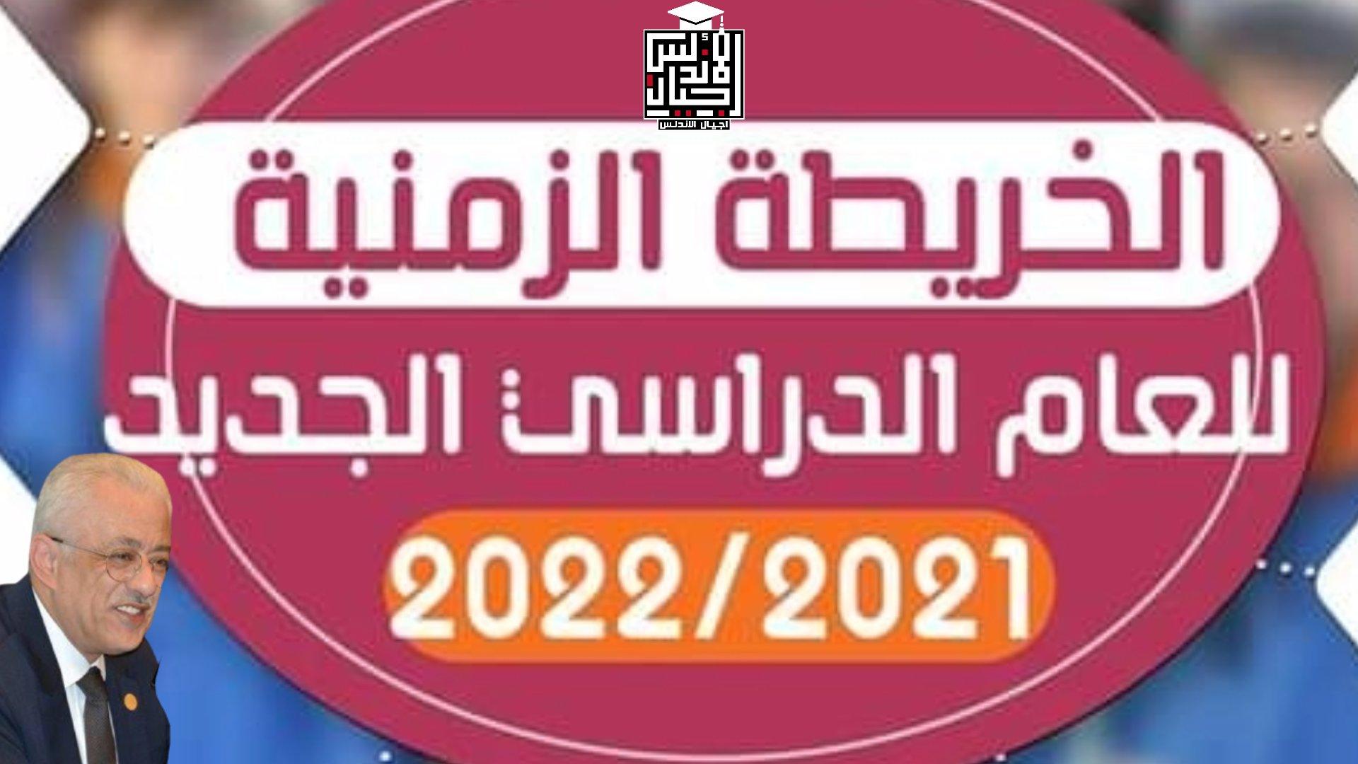 مواعيد الدراسة والاجازات   الخريطة الزمنية للعام الدراسي الجديد ٢٠٢١/ ٢٠٢٢