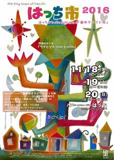 Hacchi Market 2016 poster 平成28年 はっち市2016 ポスター Hacchi Ichi Hachinohe City 八戸市