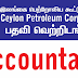 Ceylon Petroleum Corporation - Vacancies