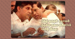 If Ranil is totally eliminated ... SLFP will give total support to Sajith -- Maithri has said