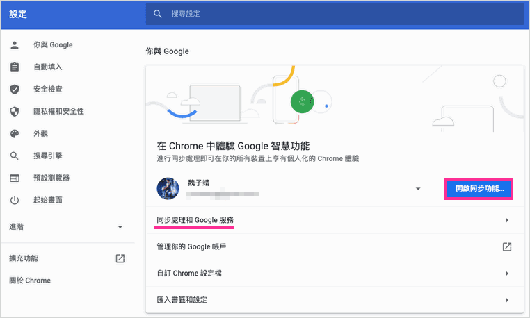 Chrome開啟同步功能