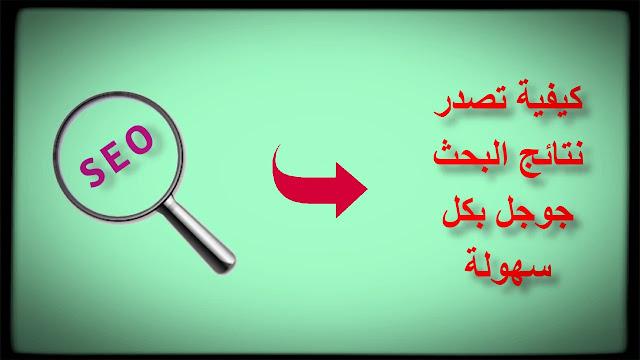 كيفية تصدر نتائج البحث جوجل بسهوله | سيو جوجل