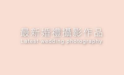 最新婚禮攝影作品