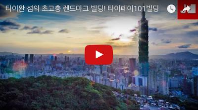 타이페이101빌딩 영상