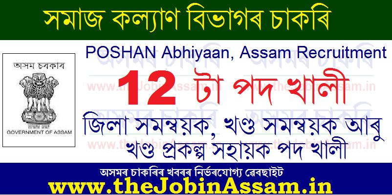 Social Welfare Assam Recruitment 2021: