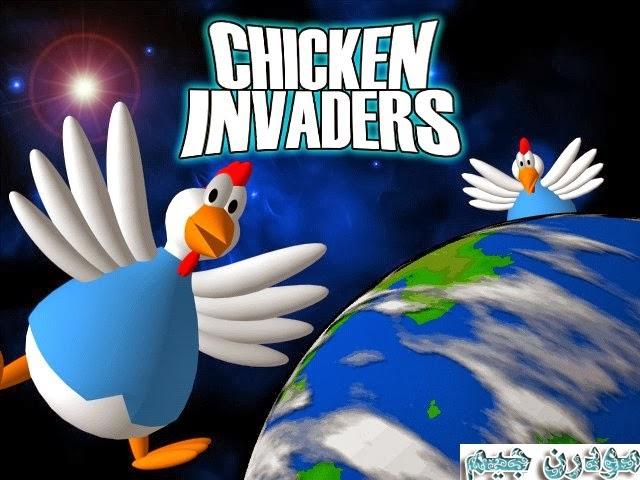 تحميل لعبة حرب فضاء الفراخ Download Chicken Invaders