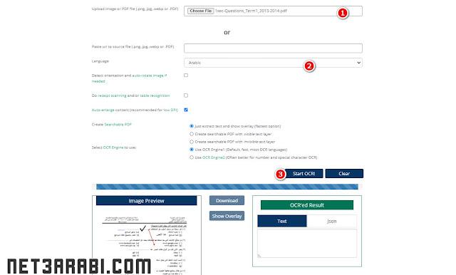 خطوات تحويل ملف pdf الى word يدعم اللغة العربية بدون برامج