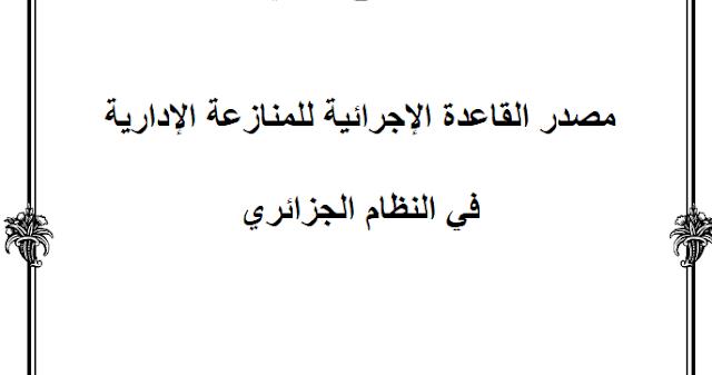 مذكرة ماجستير : مصدر القاعدة الإجرائية للمنازعة الإدارية في النظام الجزائري PDF