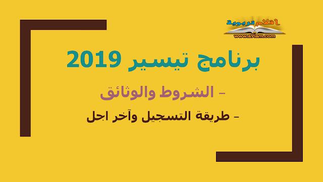 برنامج تيسير 2019  – الشروط والوثائق – طريقة التسجيل وآخر اجل