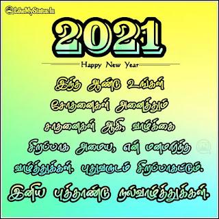 Tamil happy new year
