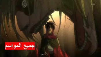 Attack on Titan جميع مواسم انمي هجوم العمالقة مترجمة و مجمعة أونلاين HD تحميل مباشر مترجم ومجمع اون لاين كامل