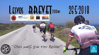 "Lesvos Brevet 200km ""Όλοι μαζί για την Βρίσα""   26/05/18"