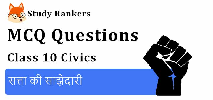 MCQ Questions for Class 10 Civics: Chapter 1 सत्ता की साझेदारी