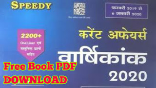 Speedy Current Affairs 2020 Book PDF Download