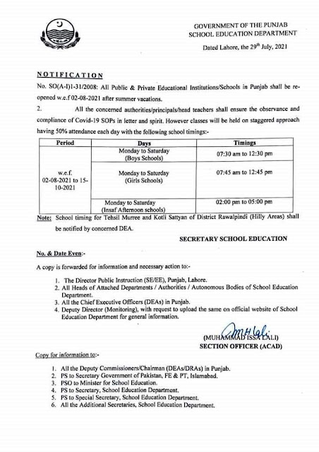 SCHOOLS TIMINGS NOTIFICATION AFTER SUMMER VACATIONS 2021