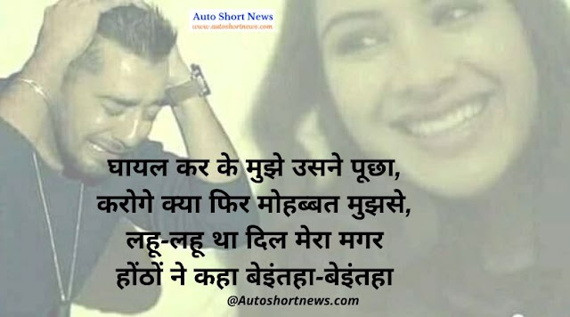 Love Shayari In Hindi   sad love shayari in hindi, sad love shayari in hindi for girlfriend, i love you shayari in hindi