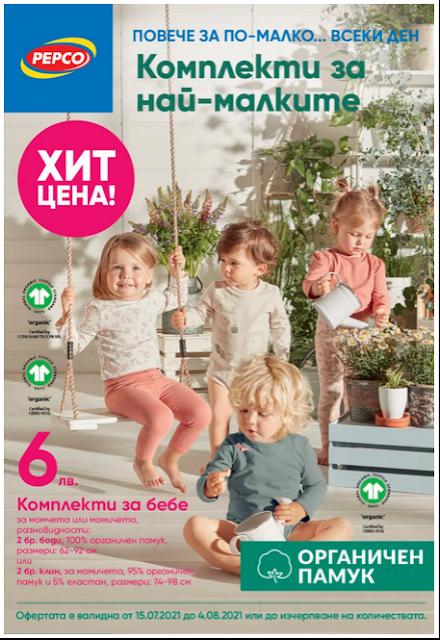 Pepco Брошура - Каталог от 15.07 - 04.08 2021 → Комплекти за най- малките на хит цени