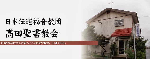 日本伝道福音教団高田聖書教会