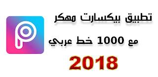 تحميل تطبيق Picsart مهكر 2018 + طريقة تركيب أكثر من 1000 خط عربي عليه / 2018