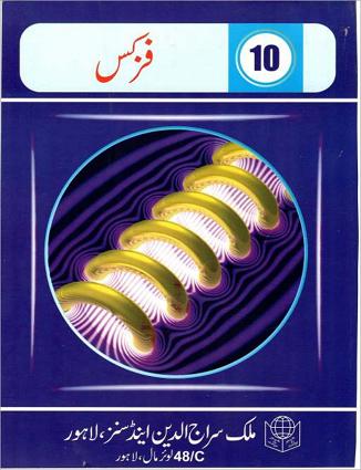 10th Class (Matric Part-II) Phsyics Textbook (PCTB) for Urdu Medium