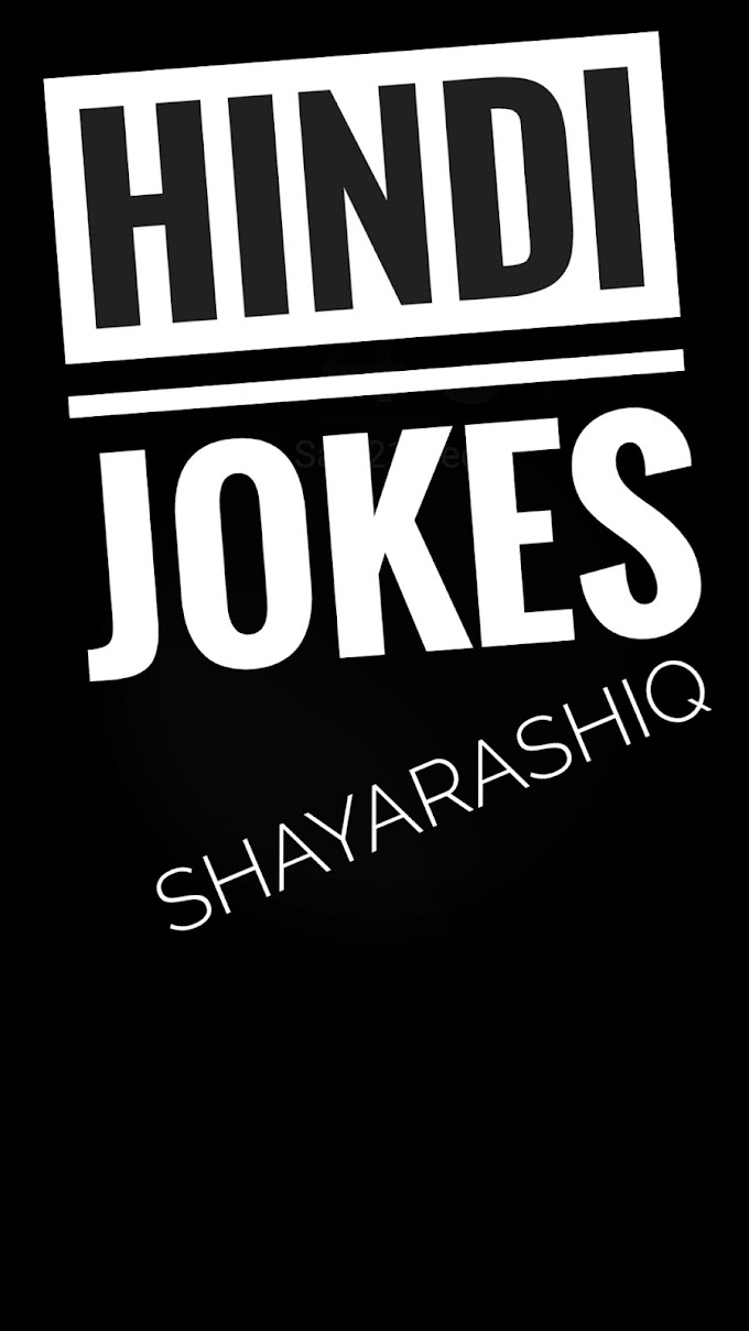 Hindi Jokes;amp:ShayarAshiq