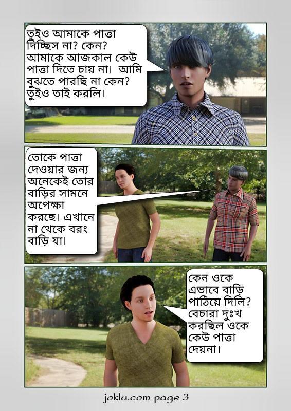 Avoid him Bengali comics page 3