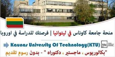 منح KTU Kaunas الدراسية في ليتوانيا وأوروبا KTU 2021 شهادة اللغة الإنجليزية ليست إلزامية.