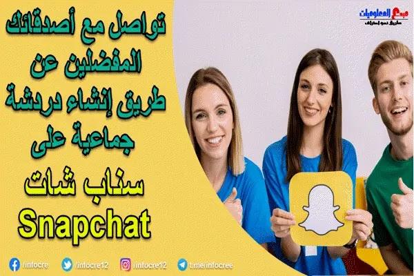 كيفية إنشاء دردشة جماعية في Snapchat على الاندرويد والايفون